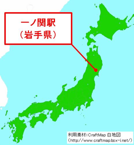 一ノ関駅(岩手県)