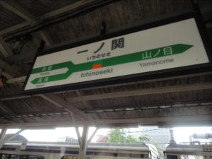 一ノ関駅3