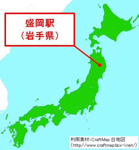 盛岡駅(岩手県)