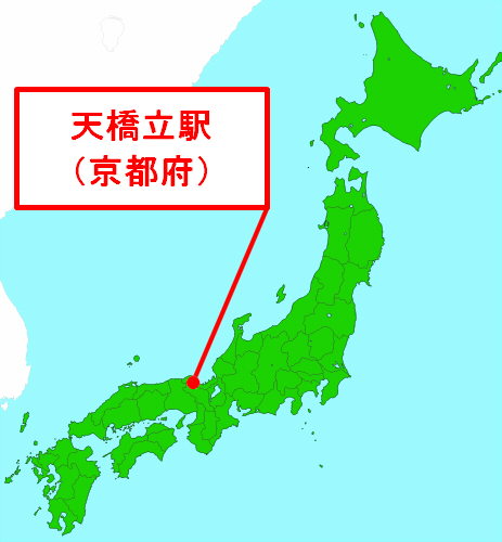 天橋立駅(京都府)