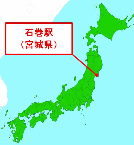 石巻駅(宮城県)