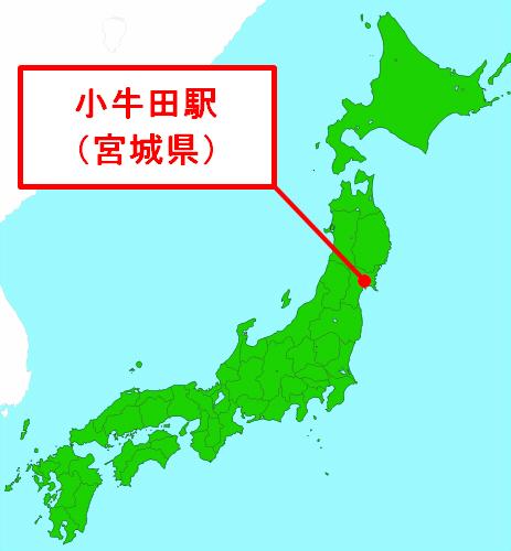 小牛田駅(宮城県)