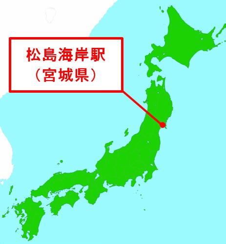 松島海岸駅(宮城県)