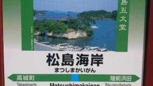 松島海岸駅3