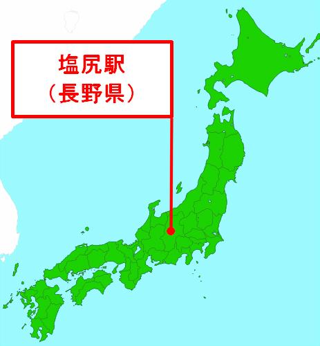 塩尻駅(長野県)