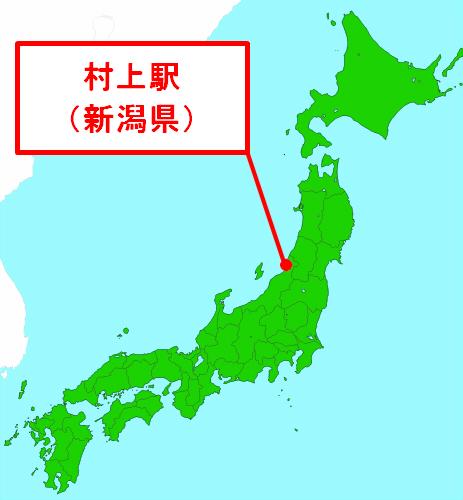 村上駅(新潟県)