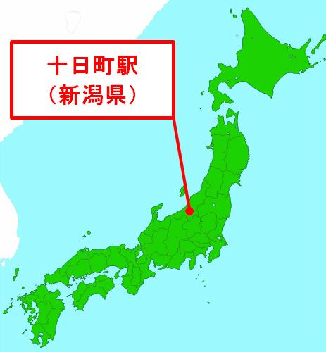 十日町駅(新潟県)