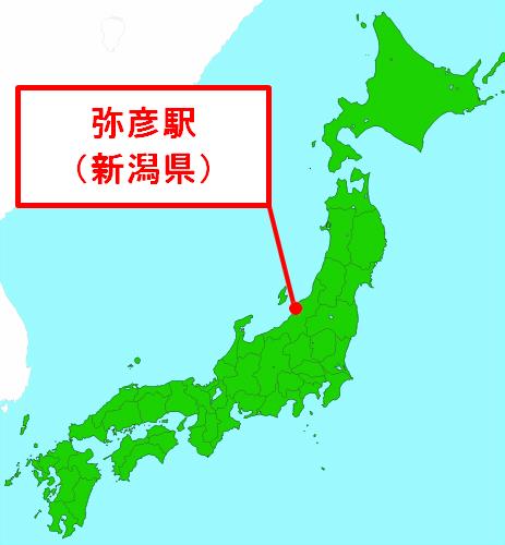 弥彦駅(新潟県)