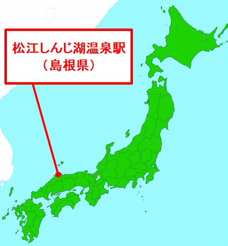 松江しんじ湖温泉駅(島根県)