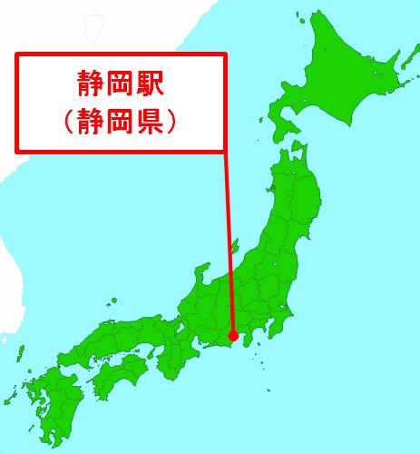 静岡駅(静岡県)