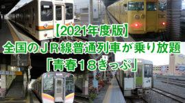 【2021年度版】全国のJR線普通列車が乗り放題「青春18きっぷ」