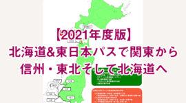 【2021年度版】北海道&東日本パスで関東から信州・東北、そして北海道へ
