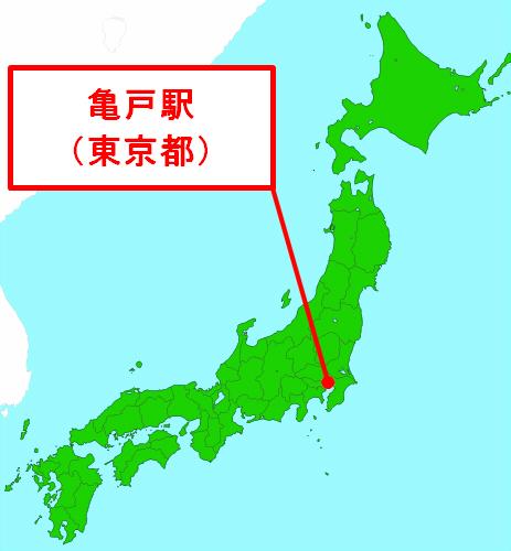亀戸駅(東京都)