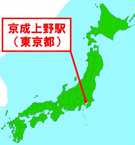 京成上野駅(東京都)の概要