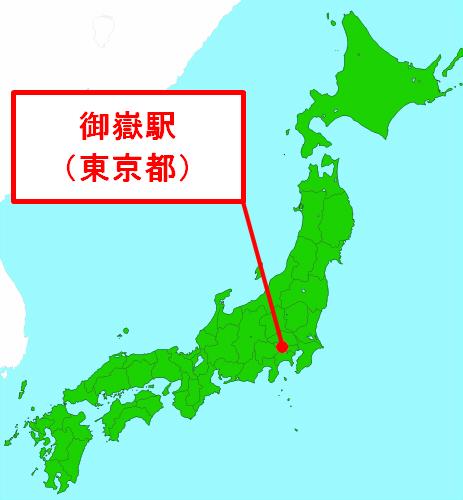 御嶽駅(東京都)