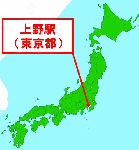 上野駅(東京都)の概要