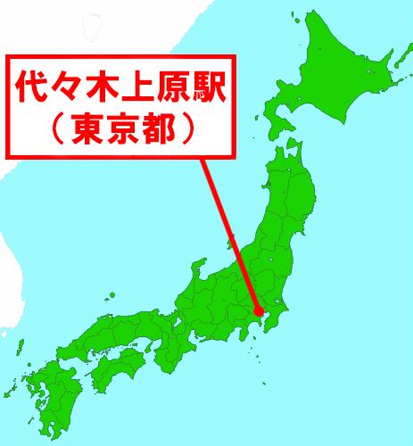 代々木上原駅(東京都)
