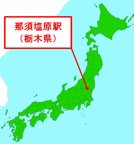 那須塩原駅(栃木県)