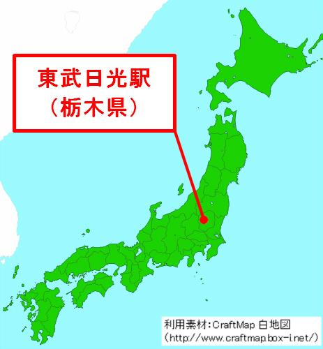 東武日光駅(栃木県)