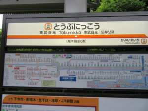 東武日光駅3