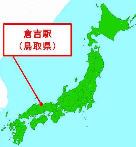倉吉駅(鳥取県)