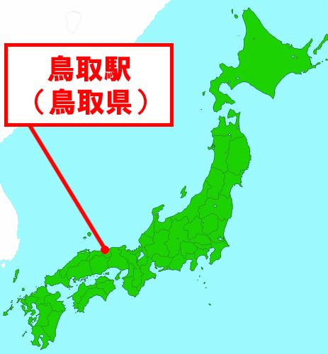 鳥取駅(鳥取県)