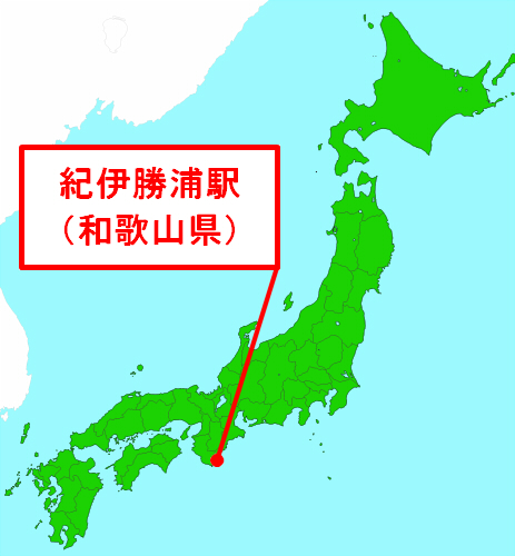 紀伊勝浦駅(和歌山県)