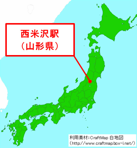 西米沢駅(山形県)