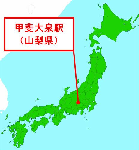 甲斐大泉駅(山梨県)