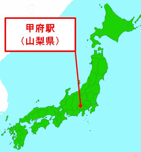 甲府駅(山梨県)